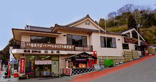Hakone Lakeside Restaurant